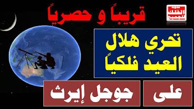 رؤية هلال شوال 1436 هجرية على جول إيرث - مدونة الفلك للجميع