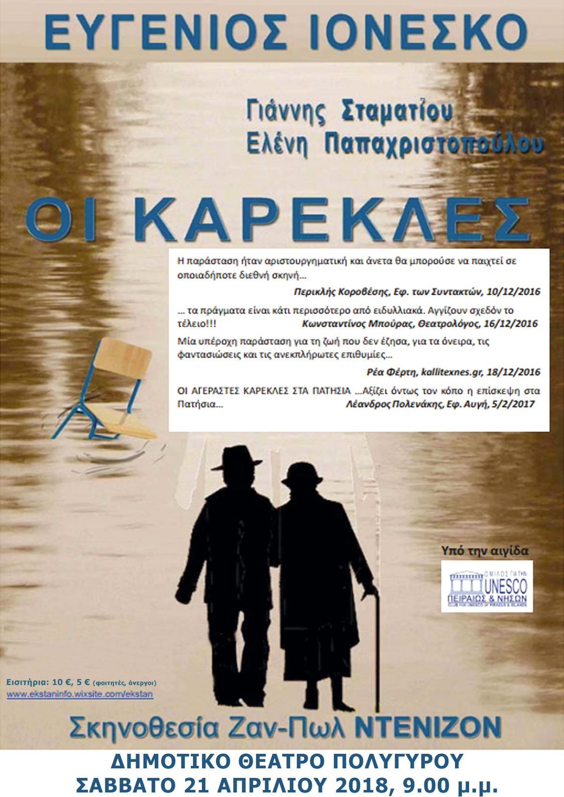Οι «Καρέκλες» του Ιονέσκο στο Δημοτικό Θέατρο Πολυγύρου