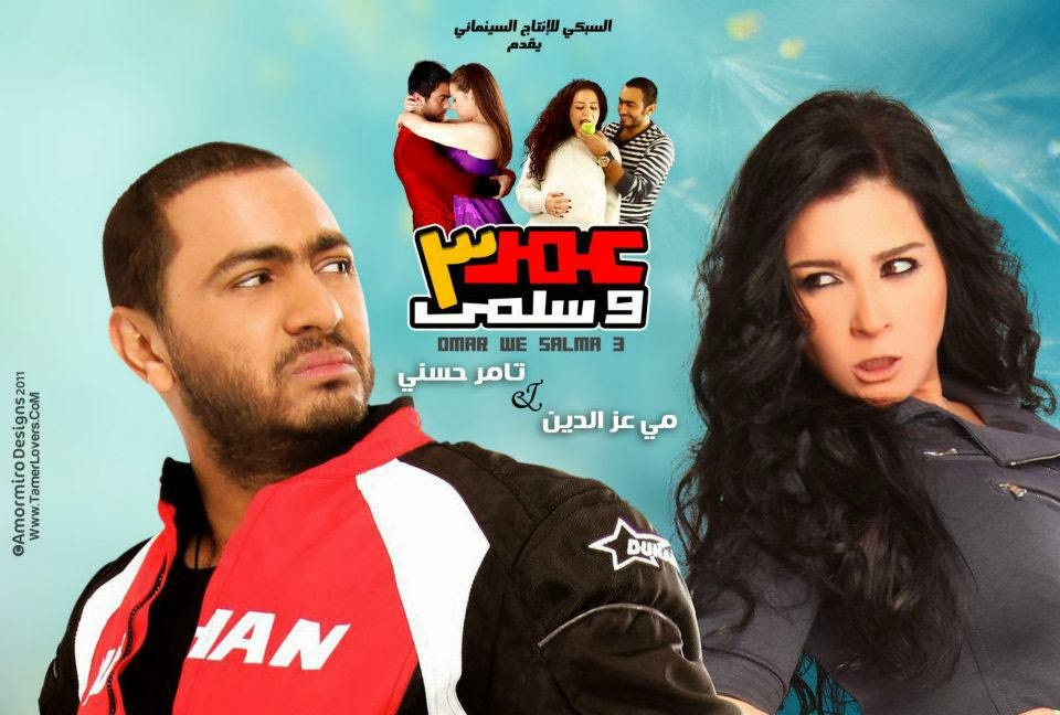 فيلم عمر وسلمى الجزء 3 كامل