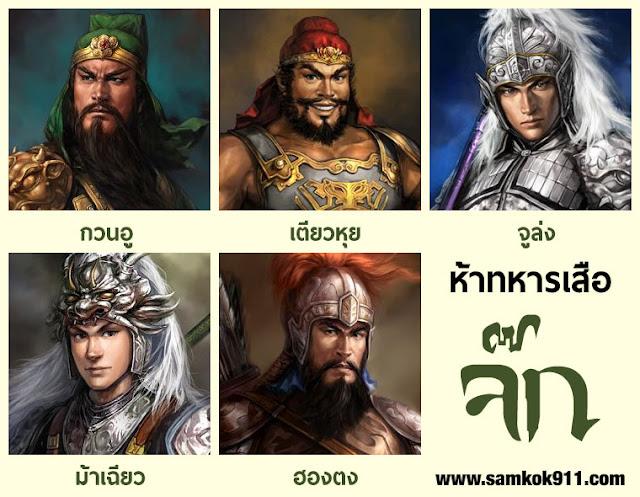 ห้าทหารเสือแห่งจ๊กก๊ก ประกอบด้วย กวนอู เตียวหุย จูล่ง ม้าเฉียว และ ฮองตง