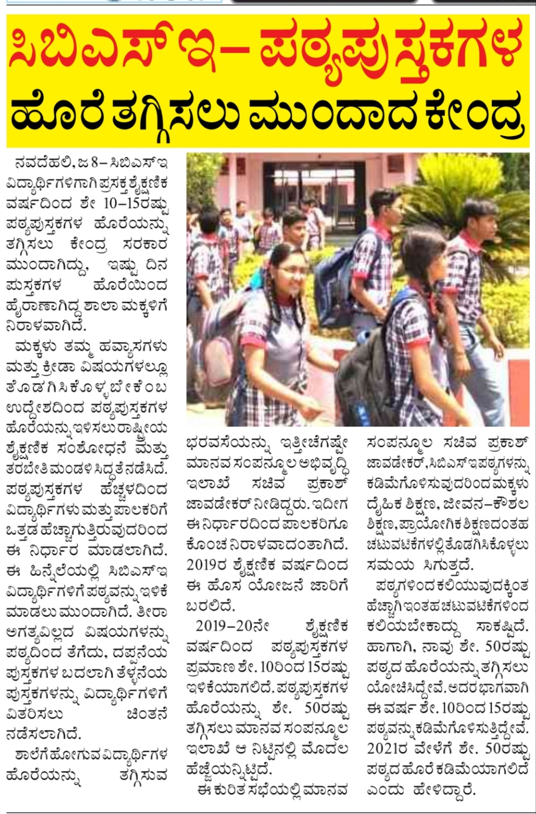 Kannada Epaper Pdf