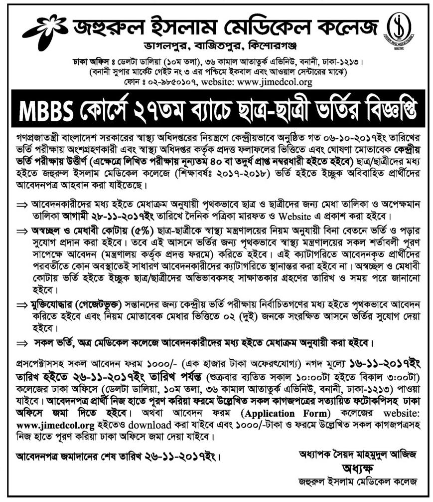 Jahurul Islam Medical college MBBS Admission