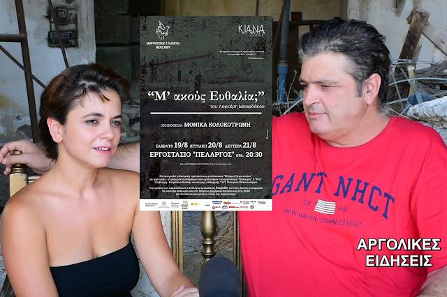 """Στη Νέα Κίο τιμούν τους πρόσφυγες προγόνους τους με το θεατρικό έργο """"Μ΄ακούς Ευθαλία;"""" (βίντεο)"""