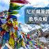 【尼泊爾 簽證】尼泊爾簽證 圖文攻略教學 StayOrder表下載 (2019.9更新)