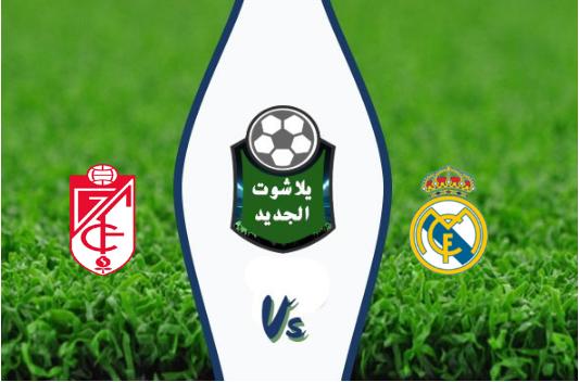نتيجة مباراة ريال مدريد وغرناطة بتاريخ 05-10-2019 الدوري الاسباني