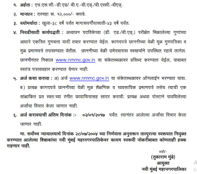 nmmc.gov.in Recruitment