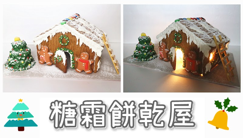 Gingerbread House 糖霜餅乾屋