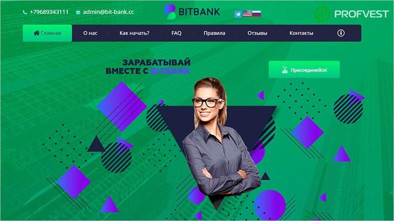 Bit Bank обзор и отзывы HYIP-проекта