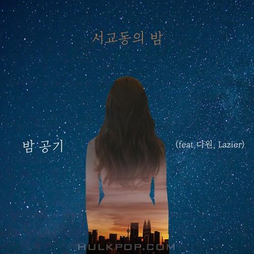 The Night Of Seokyo – 밤 공기 – Single