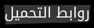 مانجا ون بيس الفصل 848 Manga one piece Chapter مترجم عربي تحميل + مشاهدة او %25D8%25B1%25D9%2588%25D8%25A7%25D8%25A8%25D8%25B7%2B%25D8%25A7%25D9%2584%25D8%25AA%25D8%25AD%25D9%2585%25D9%258A%25D9%2584