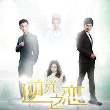 Xem Phim Nghịch Quang Chi Luyến 2015