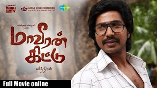 Maaveeran Kittu (2016) Tamil Movie Online | Maaveeran Kittu Full Movie Watch Online