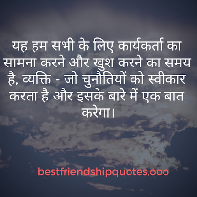ENCOURAGING FRIENDSHIP QUOTES IN HINDI