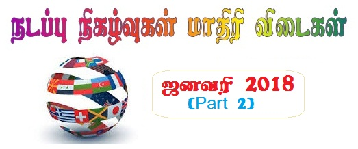 TNPSC Current Affairs Model Papers January 2018 (51 Questions) - Download as PDF
