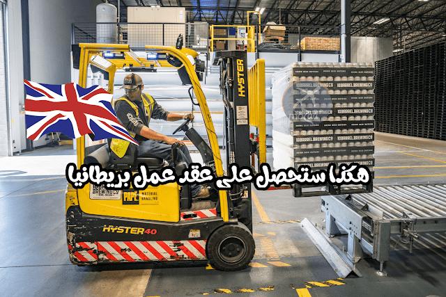 كيفية الحصول على وظائف في المملكة المتحدة للحصول على تصريح عمل