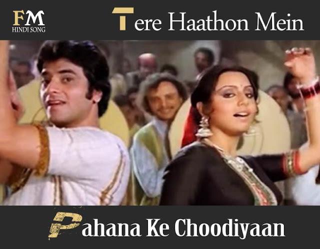 Tere-Haathon-Mein-Pahana-Ke-Choodiyaan-Jaani-Dushman-1979