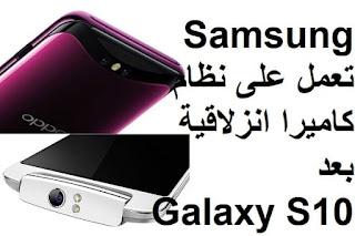 Samsung تعمل على نظام كاميرا انزلاقية بعد Galaxy S10