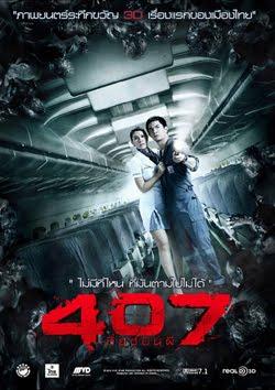 Dark Flight 3D - Rotten Tomatoes