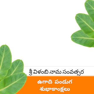 Telugu Ugadi Facebook Profile Frames Download 1