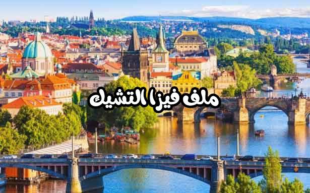 كيف تتحصل على فيزا او تاشيرة التشيك 2020|Visa Tchèque