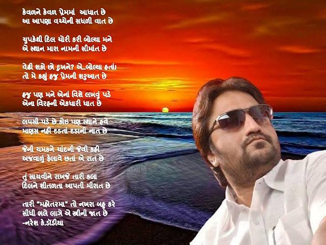 केवळने केवळ प्रेममां आधात छे Gujarati Gazal By Naresh K. Dodia