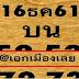 หวยเด็ด @เอกเมืองเลย 2 ตัวบน งวดวันที่ 16/12/61