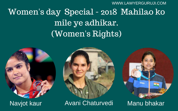 Women's day  Special - 2018  Mahilao ko mile ye adhikar. (Women's Rights)