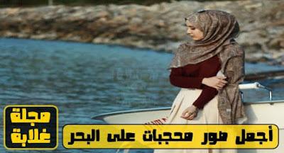 صور بنات في البحر محجبات  , صور بنات على البحر محجبات  , فتيات محجبات في البحر , بنات محجبات ع البحر