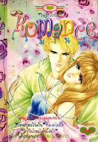 การ์ตูน Romance เล่ม 2