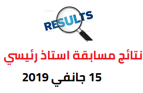 نتائج مسابقة استاذ رئيسي للتعليم الابتدائي  2018-2019