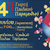 14η Γιορτή Παιδικού Παραμυθιού στο Κερατσίνι