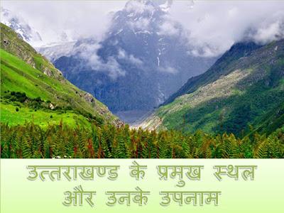 Uttarakhand Ke Pramukh Sthal Aur Unke Upnaam