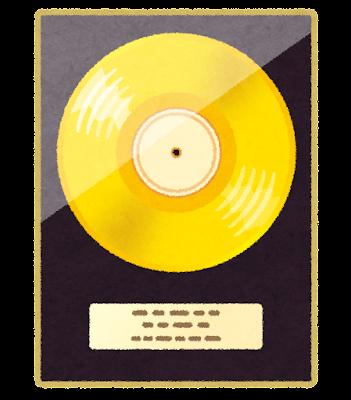 ゴールドディスクのイラスト