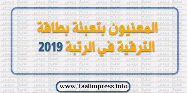 المعنيون بتعبئة بطاقة الترقية في الرتبة 2019