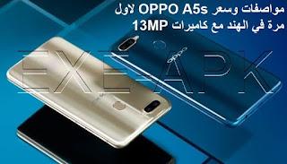 مواصفات وسعر OPPO A5s لاول مرة في الهند مع كاميرات 13MP