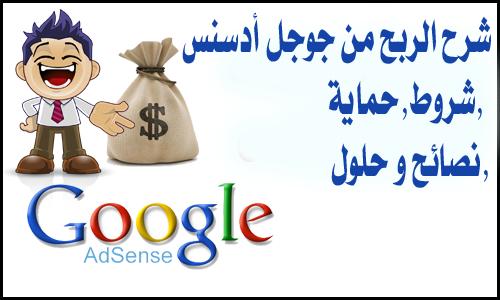 شرح ,شروط, حماية ,نصائح و ,حلول ,الربح, من, جوجل ,أدسنس google adsense .