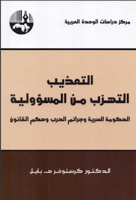 كتاب التعذيب التهرب من المسؤولية الحكومة السرية وجرائم الحرب