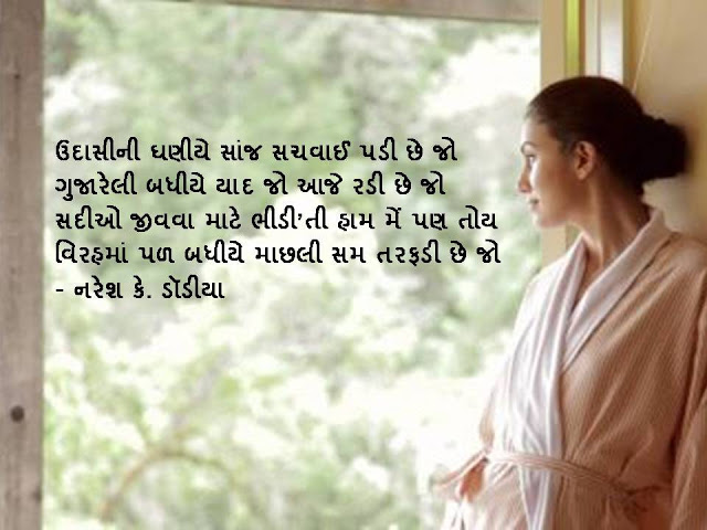 उदासीनी घणीये सांज सचवाई पडी छे जो Gujarati Muktak By Naresh K. Dodia