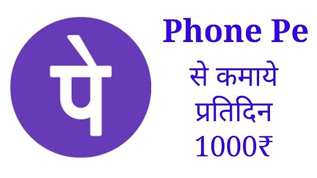 Phone Pe Application से पैसे कैसे कमाये? 1000 रुपये प्रतिदिन
