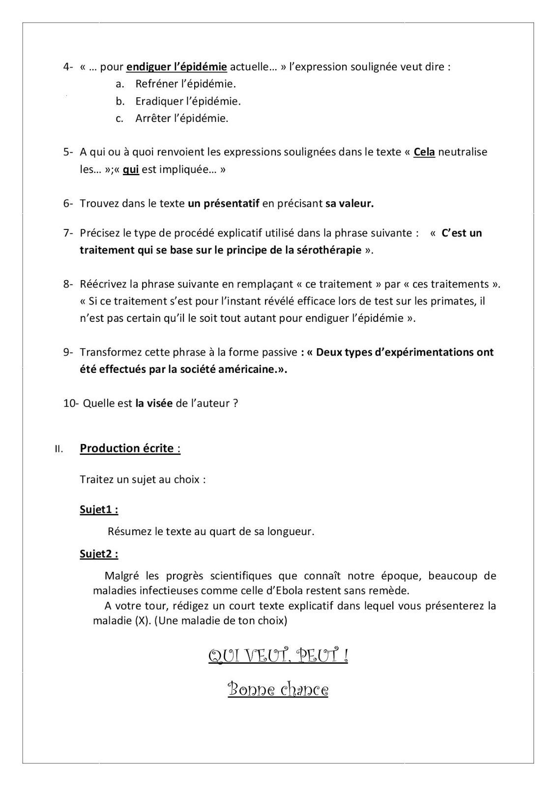 امتحان اللغة الفرنسية