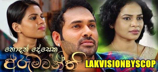 Arumawanthi (57) -2017-01-13 Last Episode