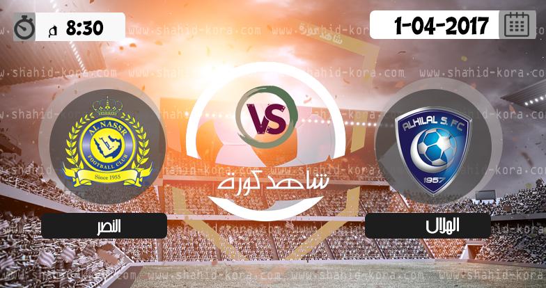 نتيجة مباراة النصر والهلال اليوم بتاريخ 01-04-2017 كأس خادم الحرمين الشريفين