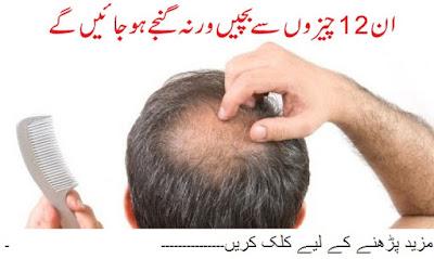 Ganjay Pan Ka Elaj in Urdu -Hair Loss or Baldness Treatment in Urdu