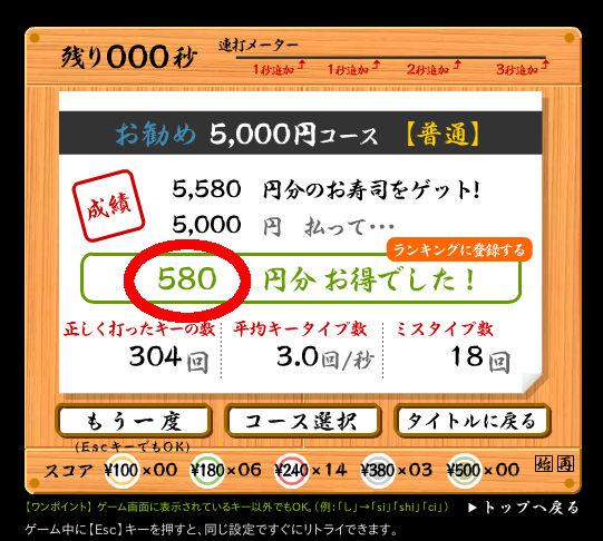 """タイピング成績は""""580""""でした。「寿司打」タイピングゲーム画面"""
