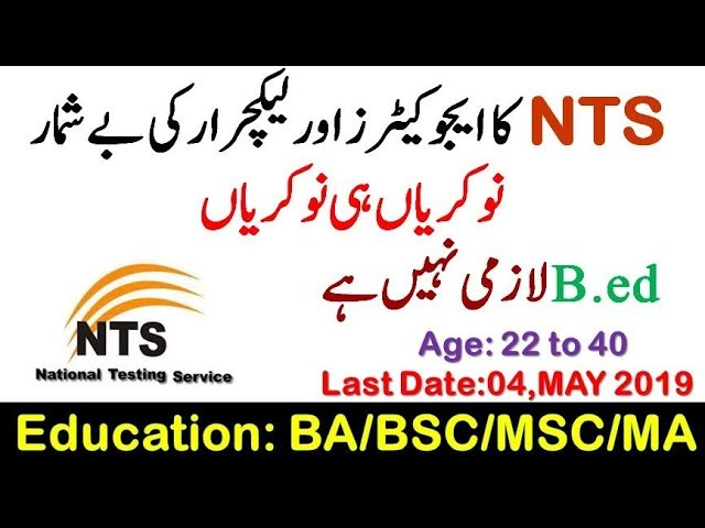 lecturer jobs 2019, educators jobs 2019, educators jobs latest news, educator jobs, lecturer jobs, lecturer, educators jobs in punjab 2019 latest news today, punjab educators jobs, nts educators jobs 2018, educators jobs females, govt of punjab educators jobs 2018-19, educators jobs 2019 in punjab, ppsc jobs,jobs, teaching jobs, education, educator, educators jobs, educator jobs 2019, educator jobs 2019, educator's jobs