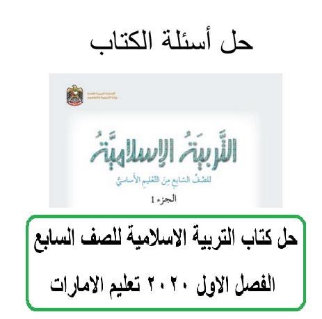 حل كتاب التربية الاسلامية للصف السابع الفصل الاول 2020 تعليم الامارات