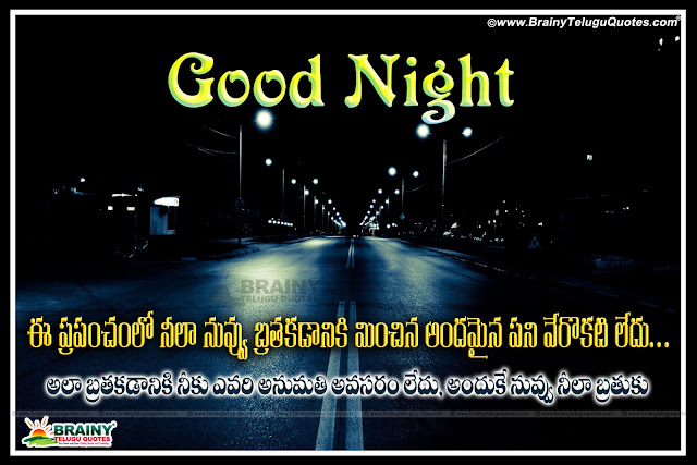 Good Night Inspirational Life Quotes Wallpapers In Telugu