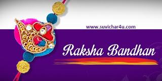 Raksha Bandhan Ka Tyohar