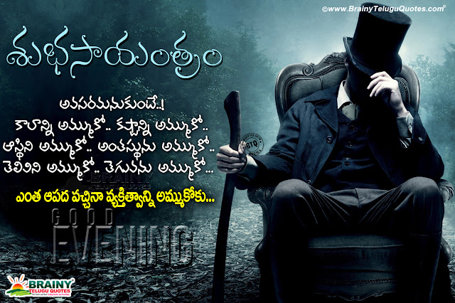 best good evening quotes in telugu, telugu quotes on good evening telugu motivational good evening sayings