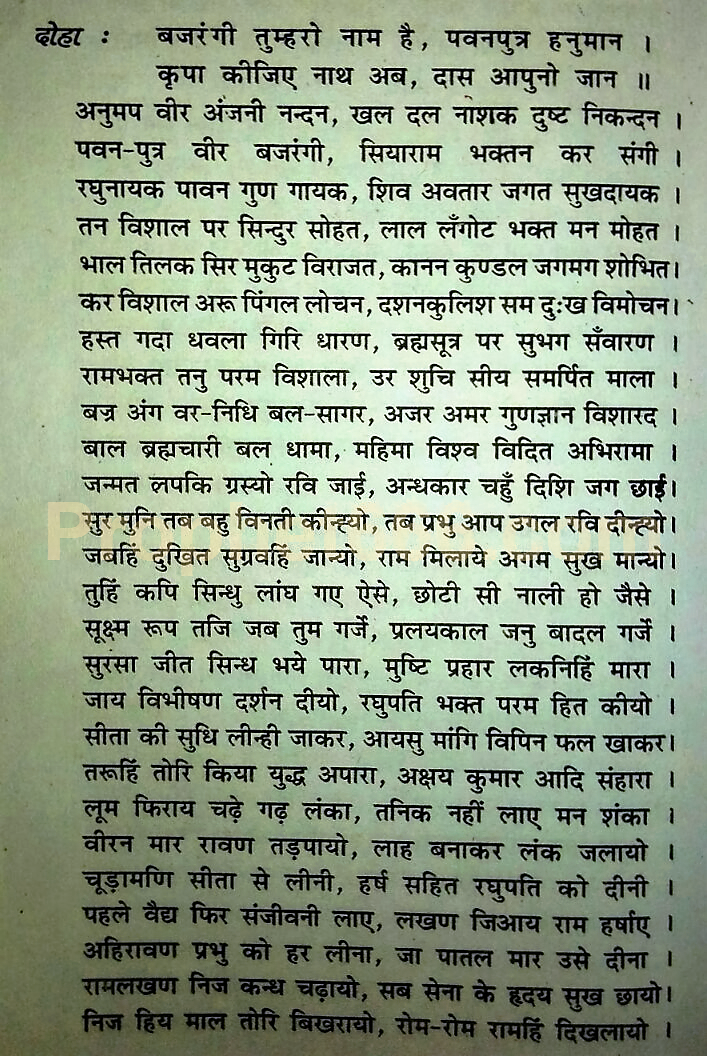 Rare Mahveer Hanuman Chalisa